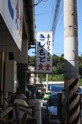 きしもと食堂 看板.JPG